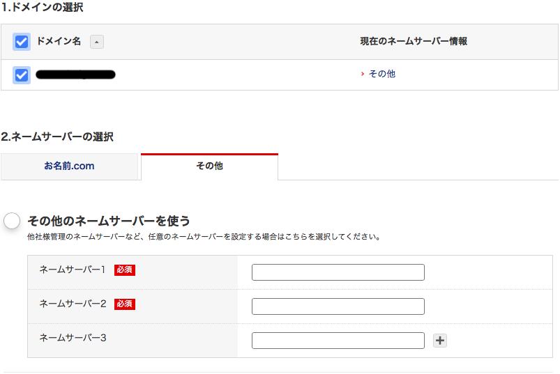 domain3 13 - 独自ドメインをお名前.comで取得し、エックスサーバーに反映させる手順
