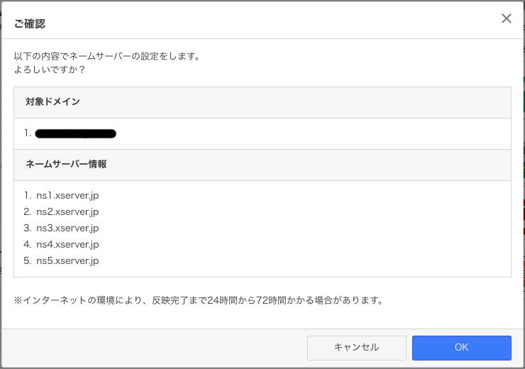 domain3 16 - 独自ドメインをお名前.comで取得し、エックスサーバーに反映させる手順