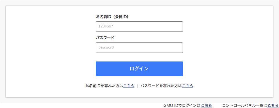 domain3 2 - 独自ドメインをお名前.comで取得し、エックスサーバーに反映させる手順