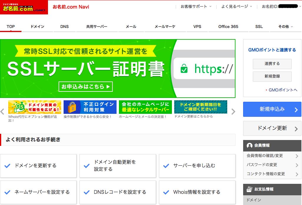 domain3 4 - 独自ドメインをお名前.comで取得し、エックスサーバーに反映させる手順