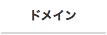 domain3 6 - 独自ドメインをお名前.comで取得し、エックスサーバーに反映させる手順