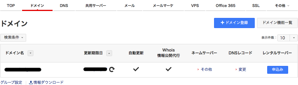 domain3 8 - 独自ドメインをお名前.comで取得し、エックスサーバーに反映させる手順