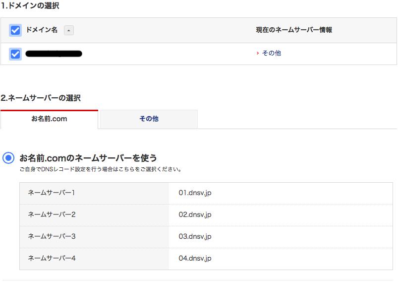 domain3 9 - 独自ドメインをお名前.comで取得し、エックスサーバーに反映させる手順