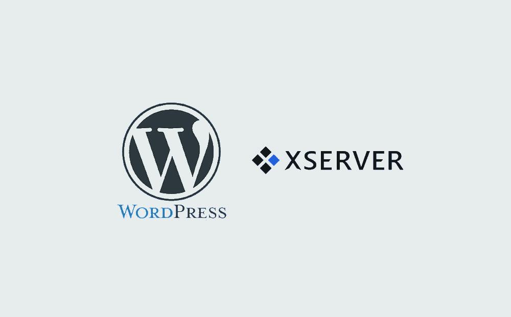 xserver0 0 - WordPressを始める方法・手順とエックスサーバーでの手続き