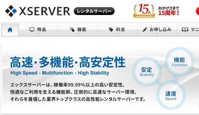 xserver1 2 - WordPressを始める方法・手順とエックスサーバーでの手続き