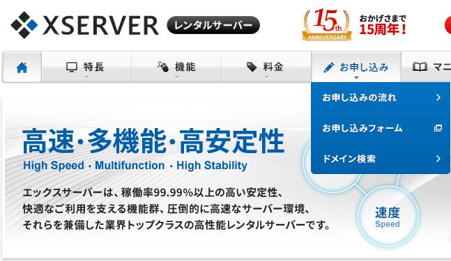 xserver1 4 - WordPressを始める方法・手順とエックスサーバーでの手続き