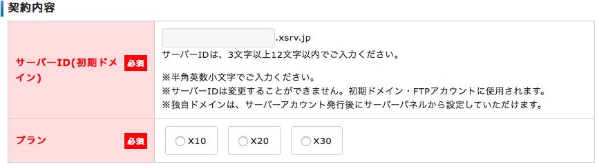 xserver1 7 - WordPressを始める方法・手順とエックスサーバーでの手続き