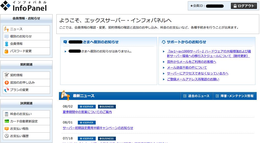 xserver2 2 - 独自ドメインをお名前.comで取得し、エックスサーバーに反映させる手順