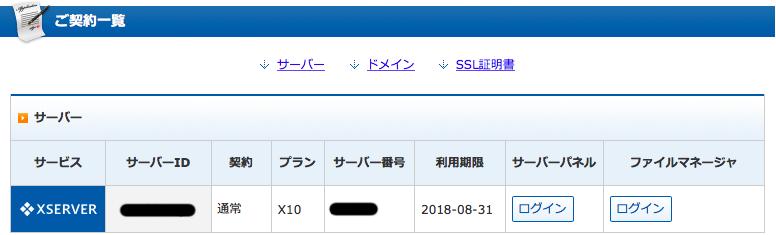 xserver2 3 - 独自ドメインをお名前.comで取得し、エックスサーバーに反映させる手順
