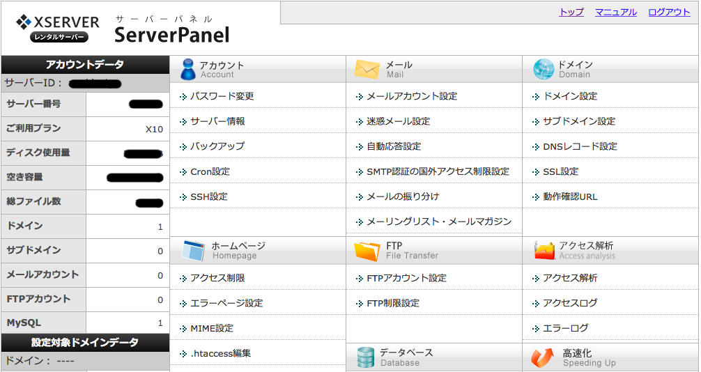 xserver4 1 - 独自ドメインをお名前.comで取得し、エックスサーバーに反映させる手順