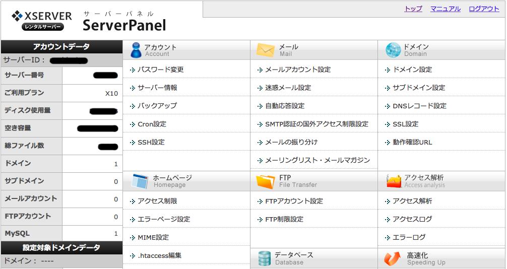 xserver4 1 - WordPressを始める方法・手順とエックスサーバーでの手続き