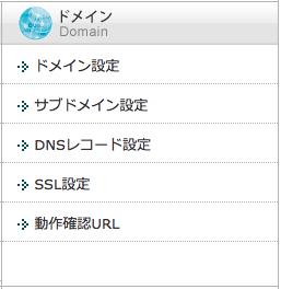 xserver4 2 - 独自ドメインをお名前.comで取得し、エックスサーバーに反映させる手順