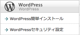xserver5 1 - WordPressを始める方法・手順とエックスサーバーでの手続き