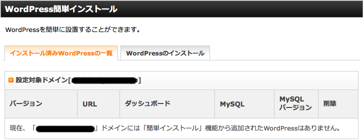 xserver5 4 - WordPressを始める方法・手順とエックスサーバーでの手続き