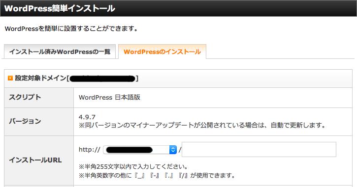 xserver5 5 - WordPressを始める方法・手順とエックスサーバーでの手続き