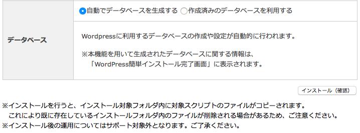 xserver5 6 - WordPressを始める方法・手順とエックスサーバーでの手続き