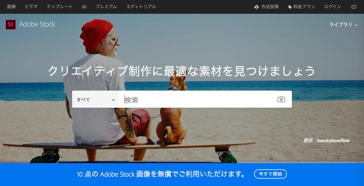 adobestock 1 - フリーランスのクリエイター・作家がスキル・作品販売に利用できるサイト