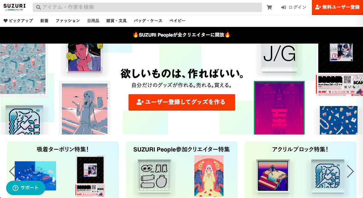 suzuri 1 - フリーランスのクリエイター・作家がスキル・作品販売に利用できるサイト