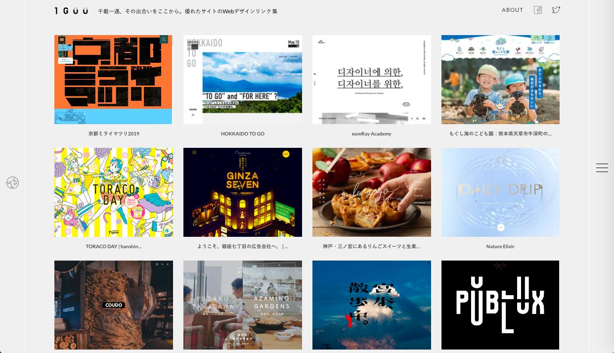 1guu - Webデザインをする上で参考になる目的別ギャラリーサイト・リンク集まとめ