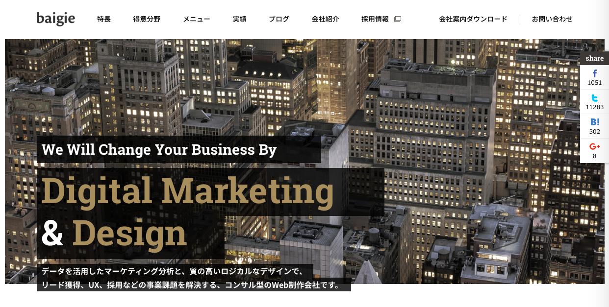 baigie - Webデザインをする上で参考になる目的別ギャラリーサイト・リンク集まとめ