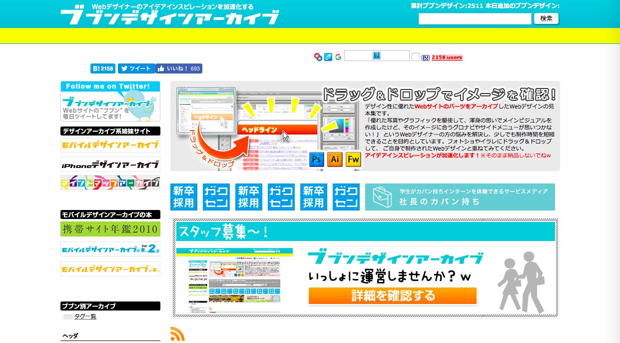 bubun design archive - Webデザインをする上で参考になる目的別ギャラリーサイト・リンク集まとめ