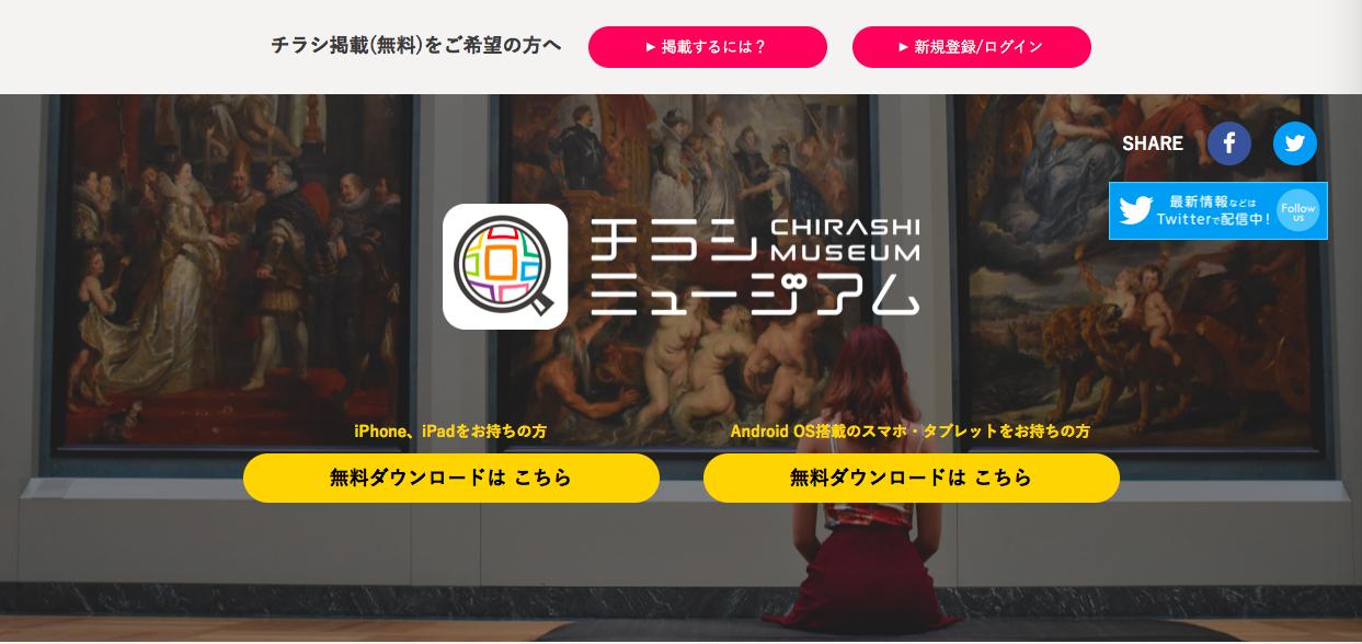 chirashi-museum