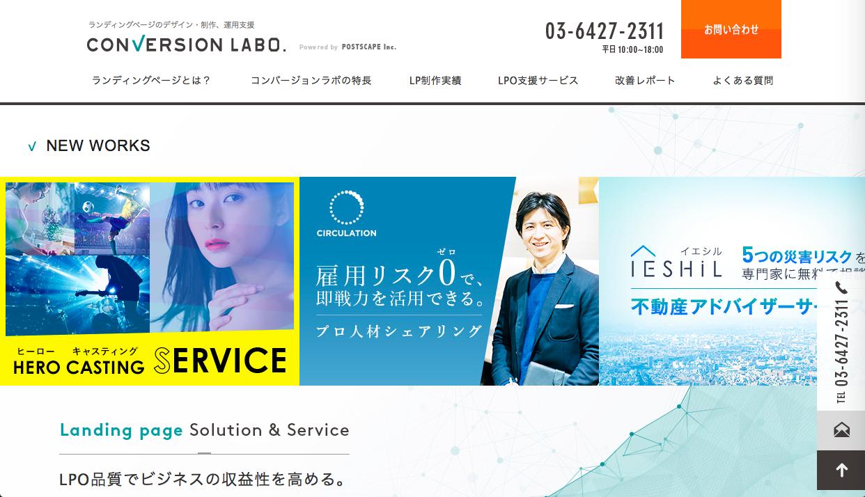conversion labo - Webデザインをする上で参考になる目的別ギャラリーサイト・リンク集まとめ