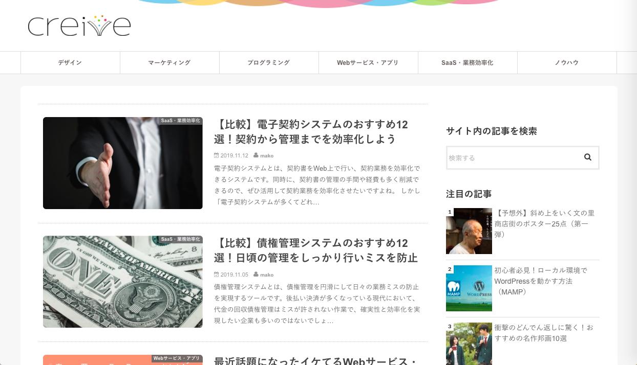 creive 1 1 - デザイン・Webを学ぶならチェックしておきたいクリエイティブ系Webメディアまとめ
