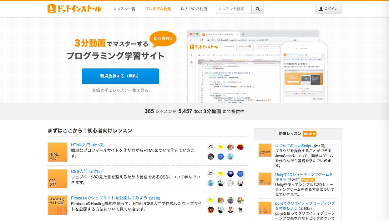 dotinstall 1 - Webデザイン・プログラミングが学べる無料オンライン学習サービス
