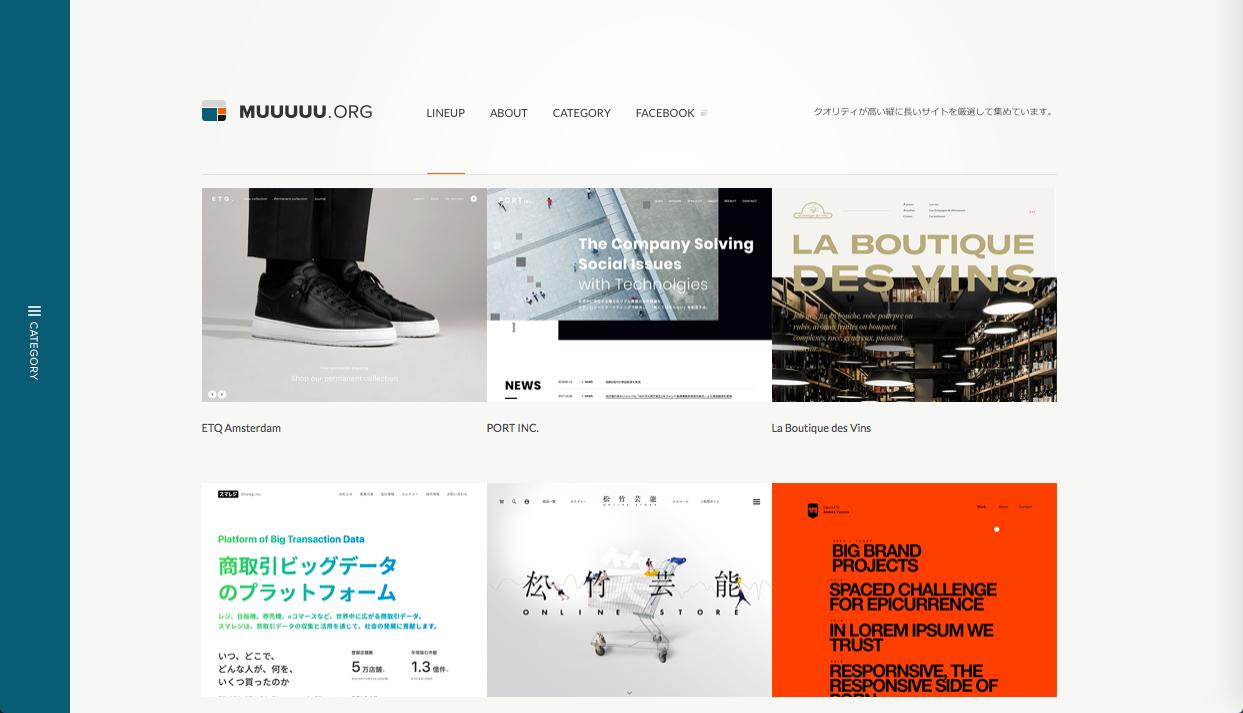 muuuuu.org 1 - Webデザインをする上で参考になる目的別ギャラリーサイト・リンク集まとめ