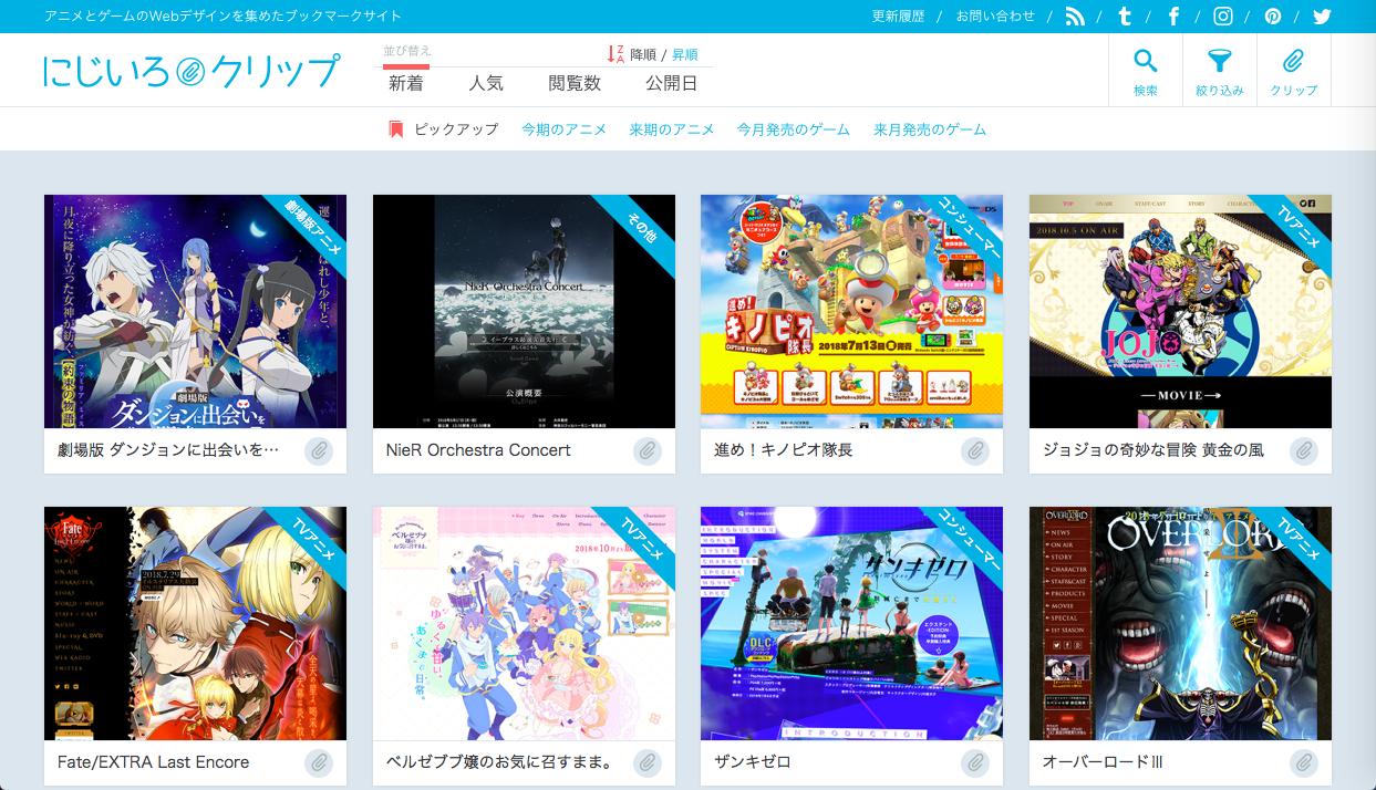 nijiiro clip - Webデザインをする上で参考になる目的別ギャラリーサイト・リンク集まとめ