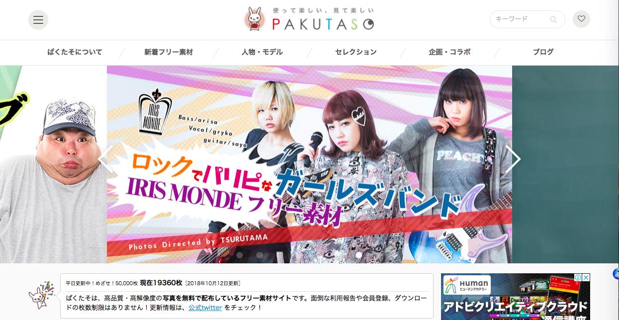 pakutaso 1 - 無料 (フリー) の写真素材サイト・サービスまとめ「商用利用も可能」