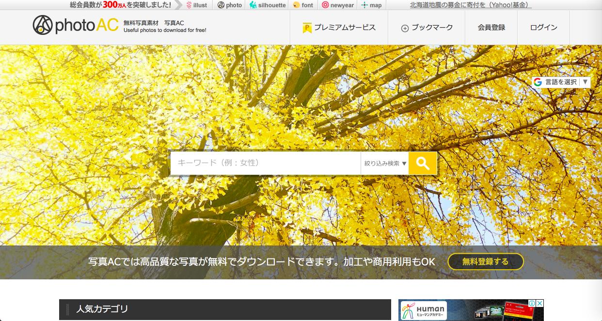 photoAC 1 - 無料 (フリー) の写真素材サイト・サービスまとめ「商用利用も可能」