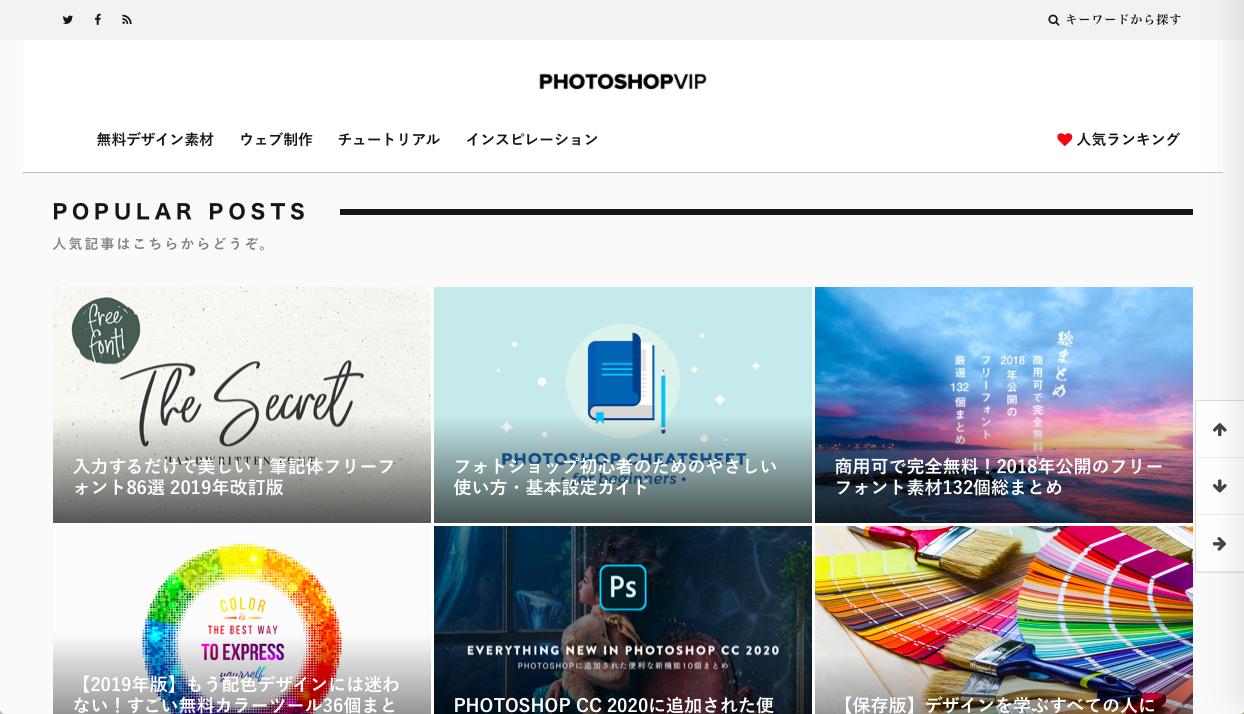 photoshop vip 1 - デザイン・Webを学ぶならチェックしておきたいクリエイティブ系Webメディアまとめ