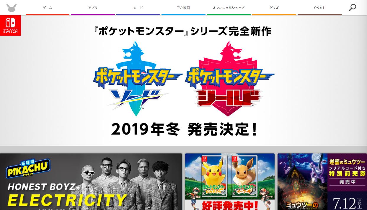 pokemon-offical-site