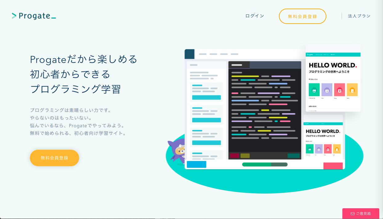 progate 1 - Webデザイン・プログラミングが学べる無料オンライン学習サービス