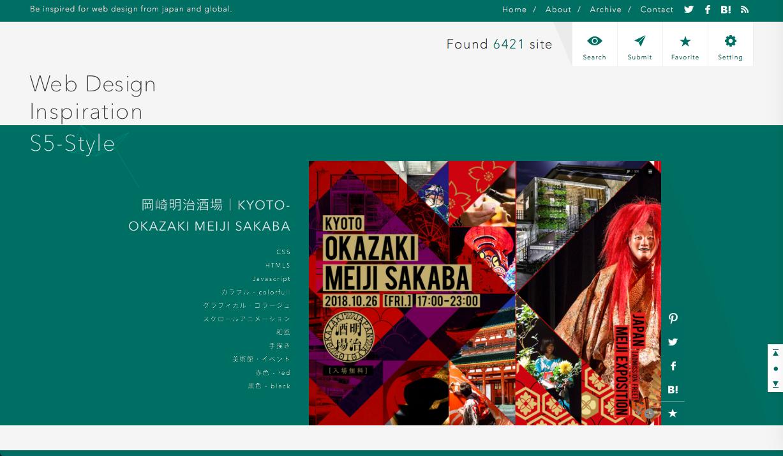 s5 style 1 - Webデザインをする上で参考になる目的別ギャラリーサイト・リンク集まとめ