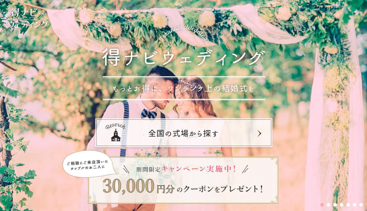 toku-navi-wedding