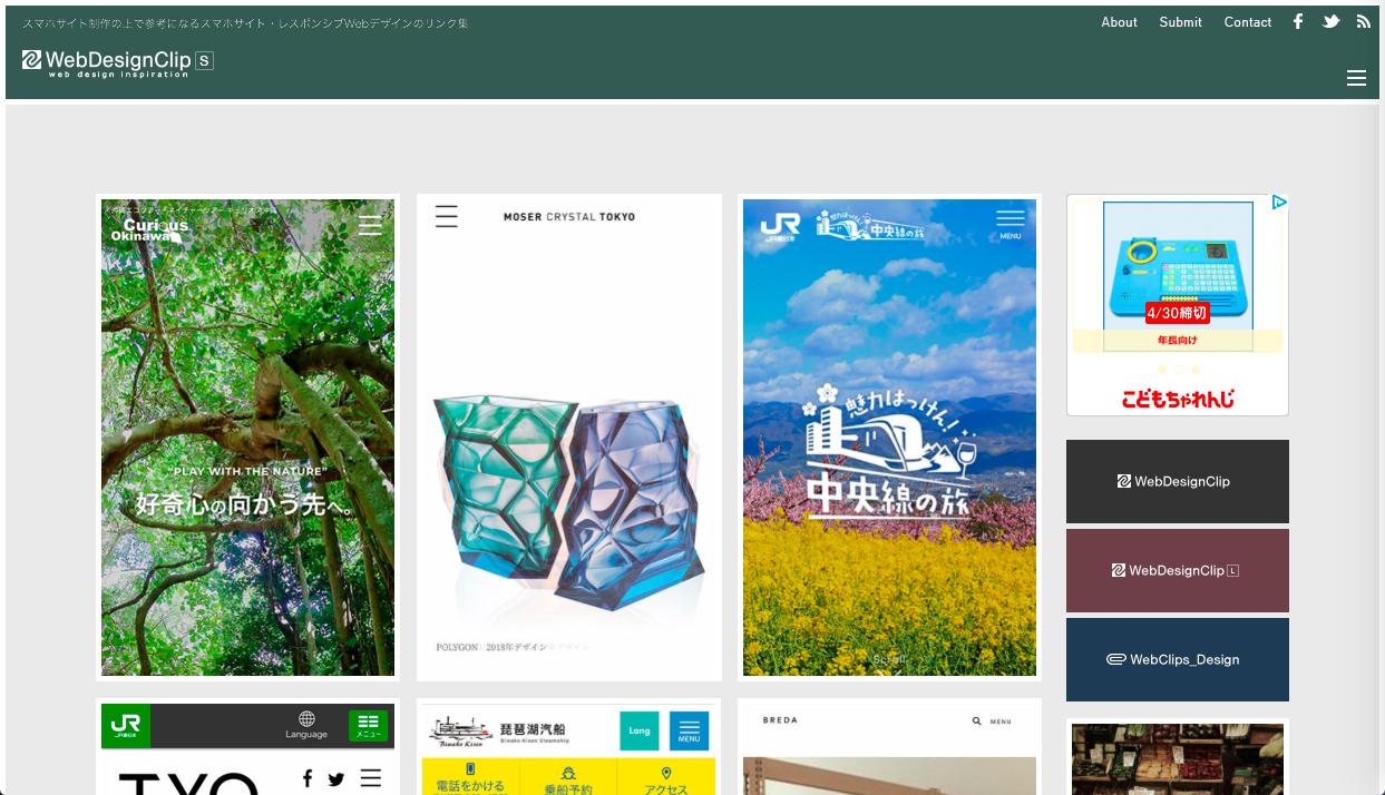 webdesignclip s - Webデザインをする上で参考になる目的別ギャラリーサイト・リンク集まとめ