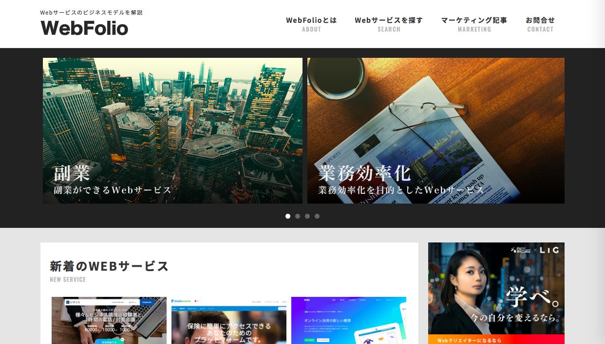 webfolio - Webデザインをする上で参考になる目的別ギャラリーサイト・リンク集まとめ