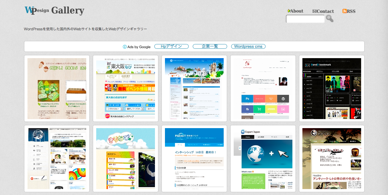 wpesign gallery 1 - Webデザインをする上で参考になる目的別ギャラリーサイト・リンク集まとめ