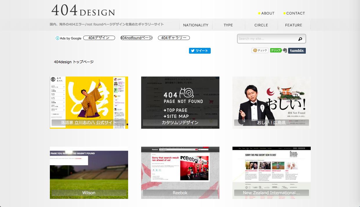 404design - デザイン・イラストのインスピレーションを引き出してくれるサイト・サービス