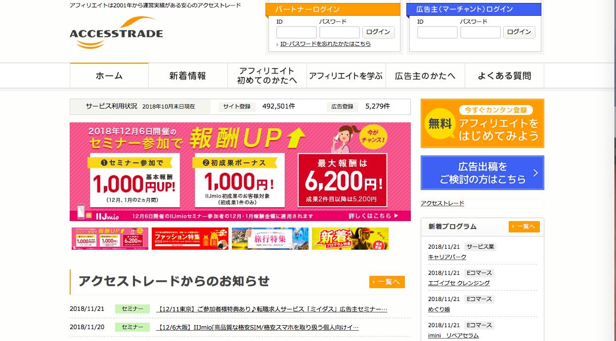 accesstrade 1 - ブログでアフィリエイト収入を得るために登録すべきおすすめASP
