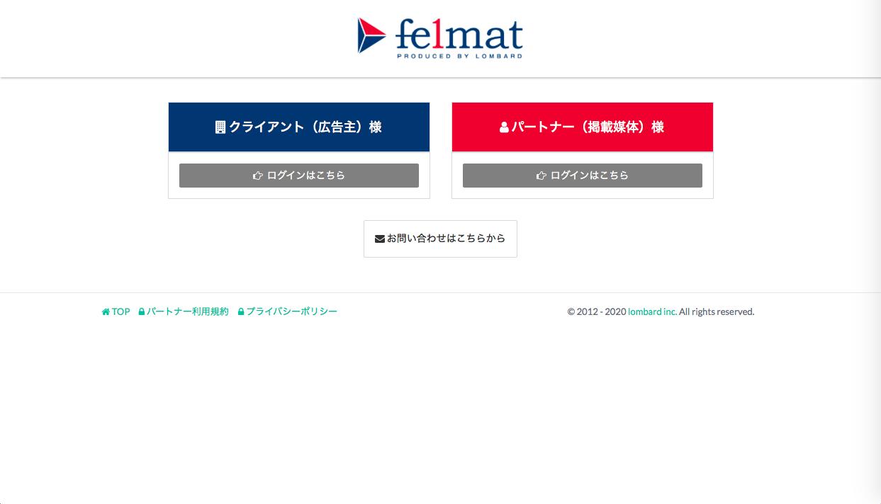 felmat - ブログでアフィリエイト収入を得るために登録すべきおすすめASP