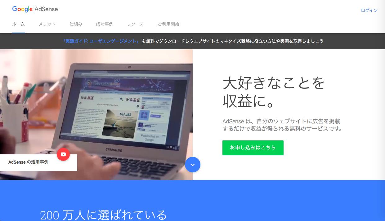 google adsense 1 - ブログでアフィリエイト収入を得るために登録すべきおすすめASP