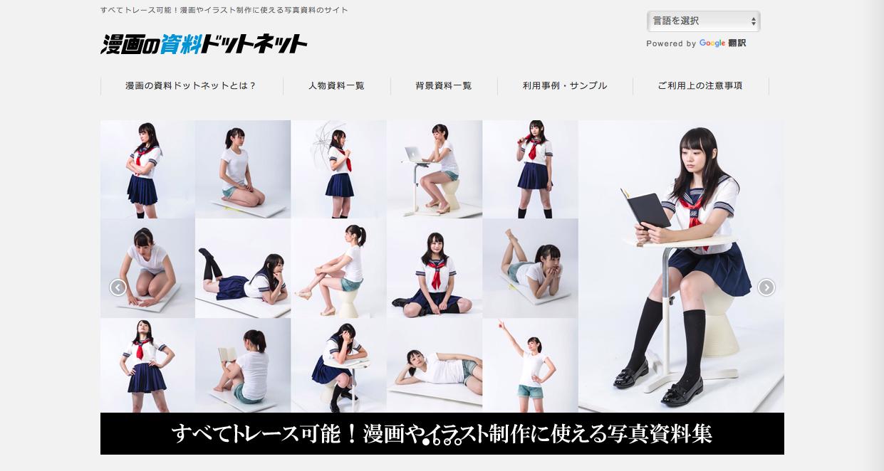 manga net 1 - イラストの制作・絵を描く上で資料や参考になるサイトまとめ12選