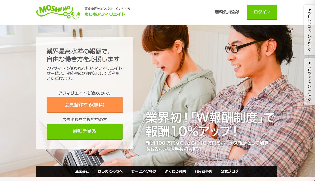moshimo affiliate 1 - ブログでアフィリエイト収入を得るために登録すべきおすすめASP