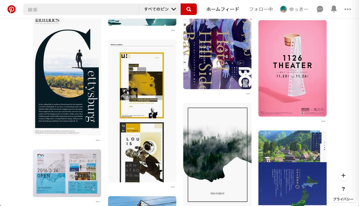 pinterest 1 - デザイン・イラストのインスピレーションを引き出してくれるサイト・サービス