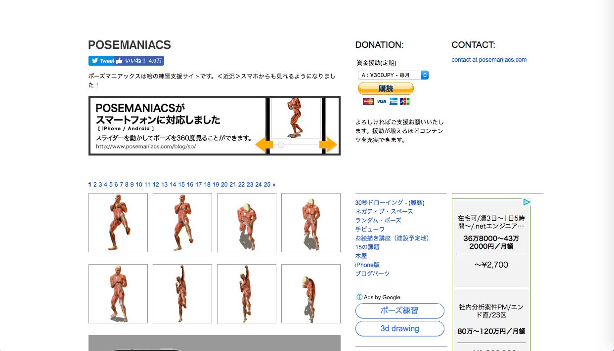 posemaniacs 1 - イラストの制作・絵を描く上で資料や参考になるサイトまとめ12選