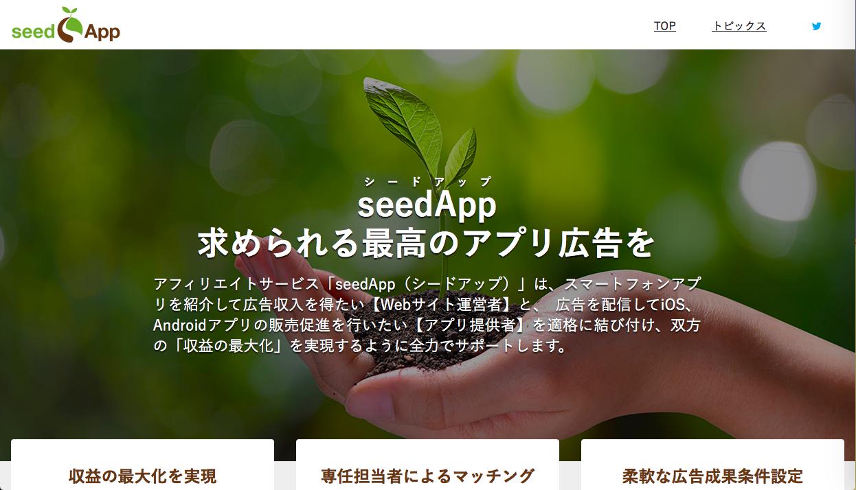 seedapp - ブログでアフィリエイト収入を得るために登録すべきおすすめASP